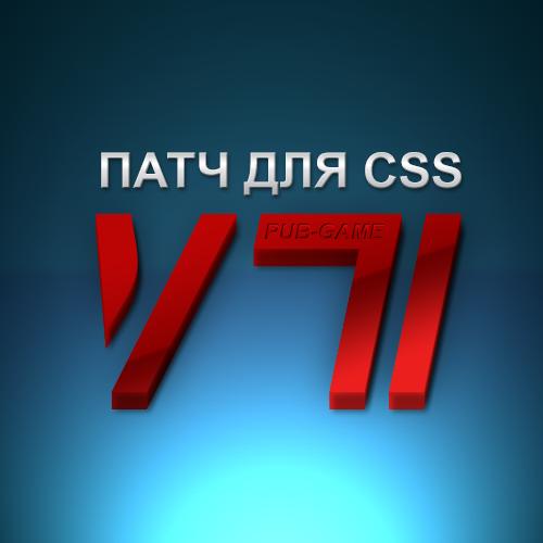 Скачать No-Steam патч CSS v71 - Counter-Strike - Патчи. Автообновление, Ти